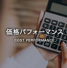 数十万円から数千万円まで予算に応じた課題解決